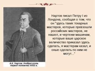 """Нартов писал Петру I из Лондона, сообщая о том, что он """"здесь таких токарных"""