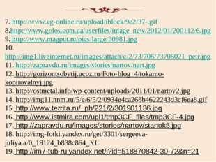 7. http://www.eg-online.ru/upload/iblock/9e2/37-.gif 8.http://www.golos.com.