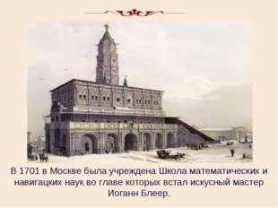 В 1701 в Москве была учреждена Школа математических и навигацких наук во глав
