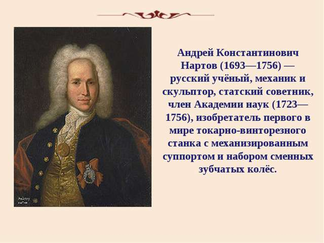 Андрей Константинович Нартов (1693—1756) — русский учёный, механик и скульпто...