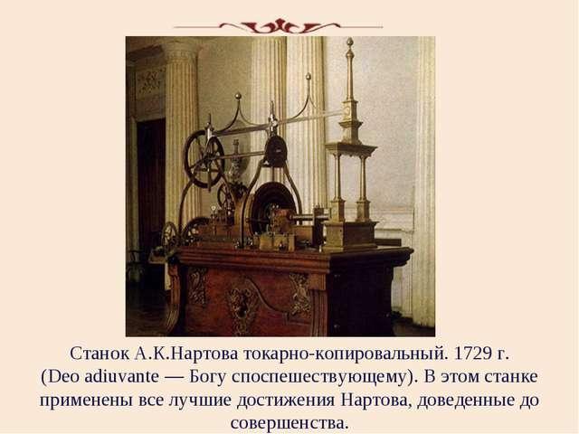Станок А.К.Нартова токарно-копировальный. 1729 г. (Deo adiuvante — Богу спосп...