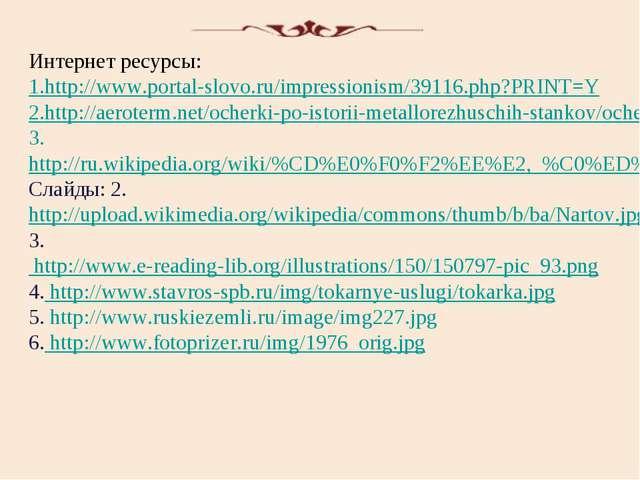 Интернет ресурсы: 1.http://www.portal-slovo.ru/impressionism/39116.php?PRINT=...