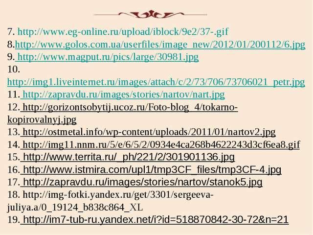 7. http://www.eg-online.ru/upload/iblock/9e2/37-.gif 8.http://www.golos.com....
