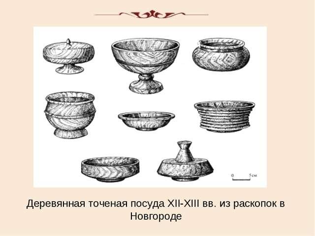 Деревянная точеная посуда XII-XIII вв. из раскопок в Новгороде