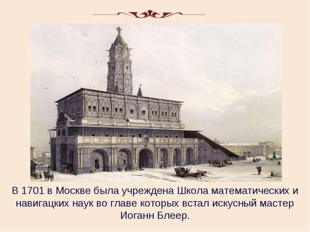 В 1701 в Москве была учреждена Школа математических и навигацких наук во глав...