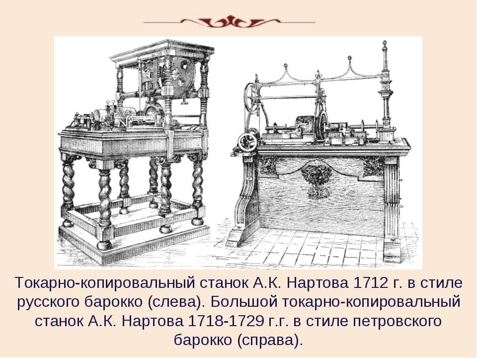 Токарно-копировальный станок А.К. Нартова 1712 г. в стиле русского барокко (с...