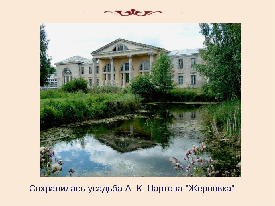 """Сохранилась усадьба А. К. Нартова """"Жерновка""""."""