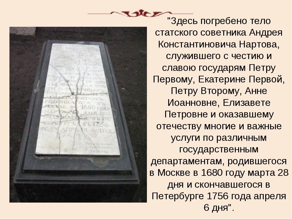 """""""Здесь погребено тело статского советника Андрея Константиновича Нартова, слу..."""