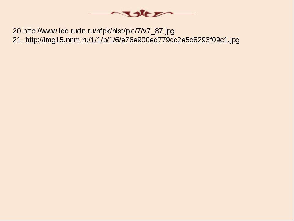 20.http://www.ido.rudn.ru/nfpk/hist/pic/7/v7_87.jpg 21. http://img15.nnm.ru/...