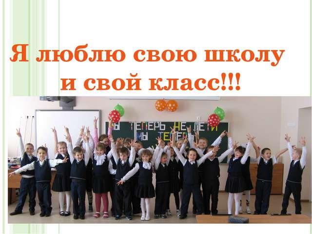 Я люблю свою школу и свой класс!!!