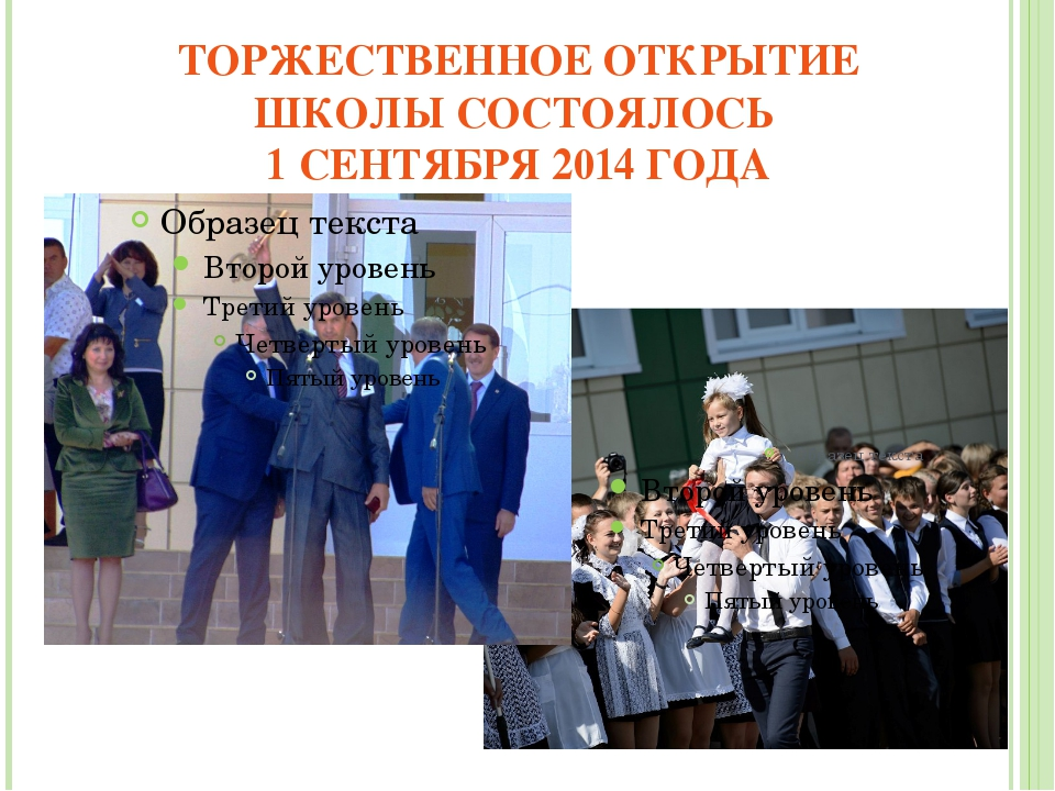 ТОРЖЕСТВЕННОЕ ОТКРЫТИЕ ШКОЛЫ СОСТОЯЛОСЬ 1 СЕНТЯБРЯ 2014 ГОДА