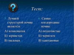 Тест: 5. Лучшей структурой почвы является: А) комковатая Б) зернистая В) пыле