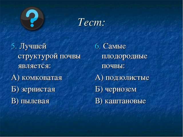 Тест: 5. Лучшей структурой почвы является: А) комковатая Б) зернистая В) пыле...