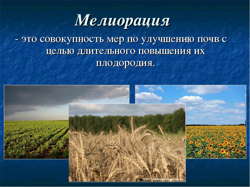 Мелиорация - это совокупность мер по улучшению почв с целью длительного повыш...