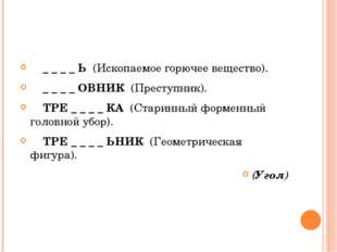◘ _ _ _ _ Ь (Ископаемое горючее вещество). ◘ _ _ _ _ ОВНИК (Преступник). ◘
