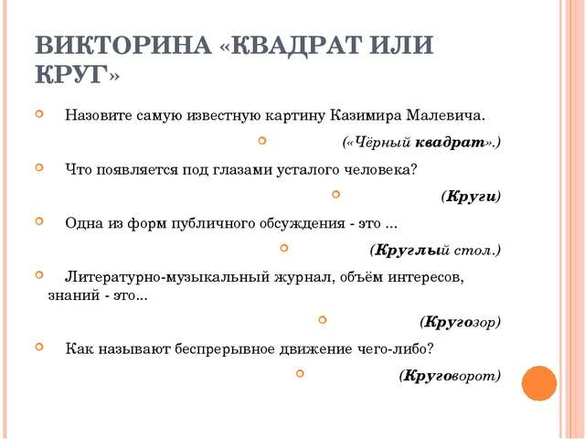 ВИКТОРИНА «КВАДРАТ ИЛИ КРУГ» ◘ Назовите самую известную картину Казимира Мале...