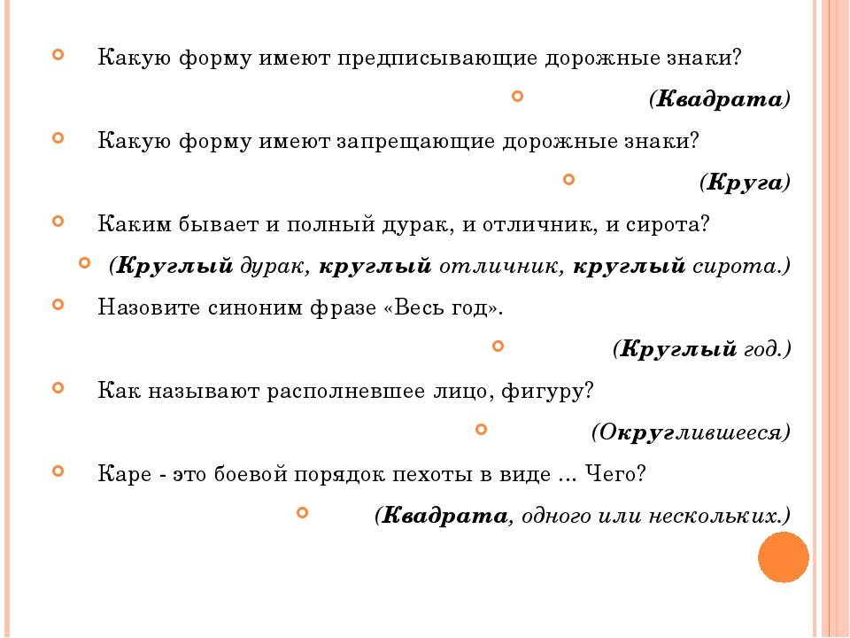 ◘ Какую форму имеют предписывающие дорожные знаки?  (Квадрата) ◘ Какую форму...