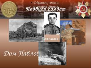 Подвиги солдат Дом Павлова Яков Павлов