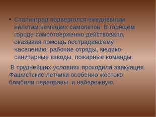 Сталинград подвергался ежедневным налетам немецких самолетов. В горящем город