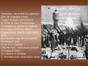 Помнишь, как в бой за Царицын, Шел за отрядом отряд Подвиг бойцов повторился
