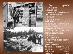 Во время оккупации население оказывало активное сопротивление немецко-фашис