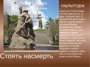 скульптура Стоять насмерть Защитник Сталинграда. Скалой поднялся он из воды.
