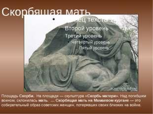 Скорбящая мать ПлощадьСкорби. На площади — скульптура «Скорбьматери». Над