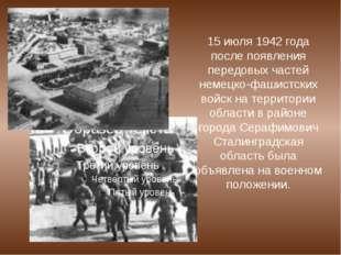 15 июля 1942 года после появления передовых частей немецко-фашистских войск н