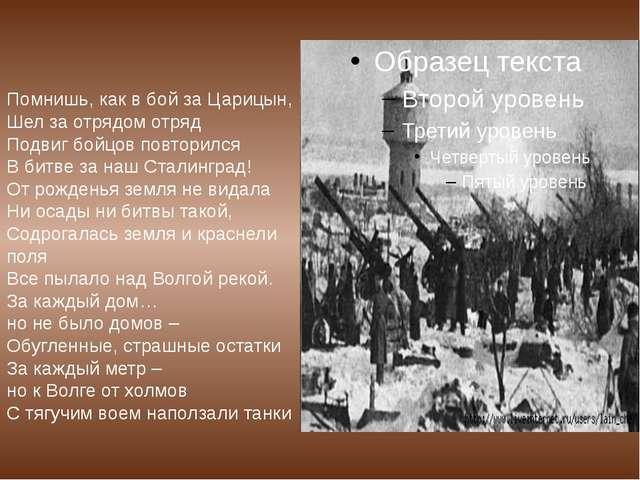 Помнишь, как в бой за Царицын, Шел за отрядом отряд Подвиг бойцов повторился...