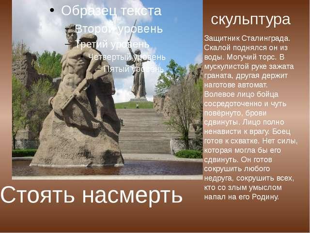 скульптура Стоять насмерть Защитник Сталинграда. Скалой поднялся он из воды....