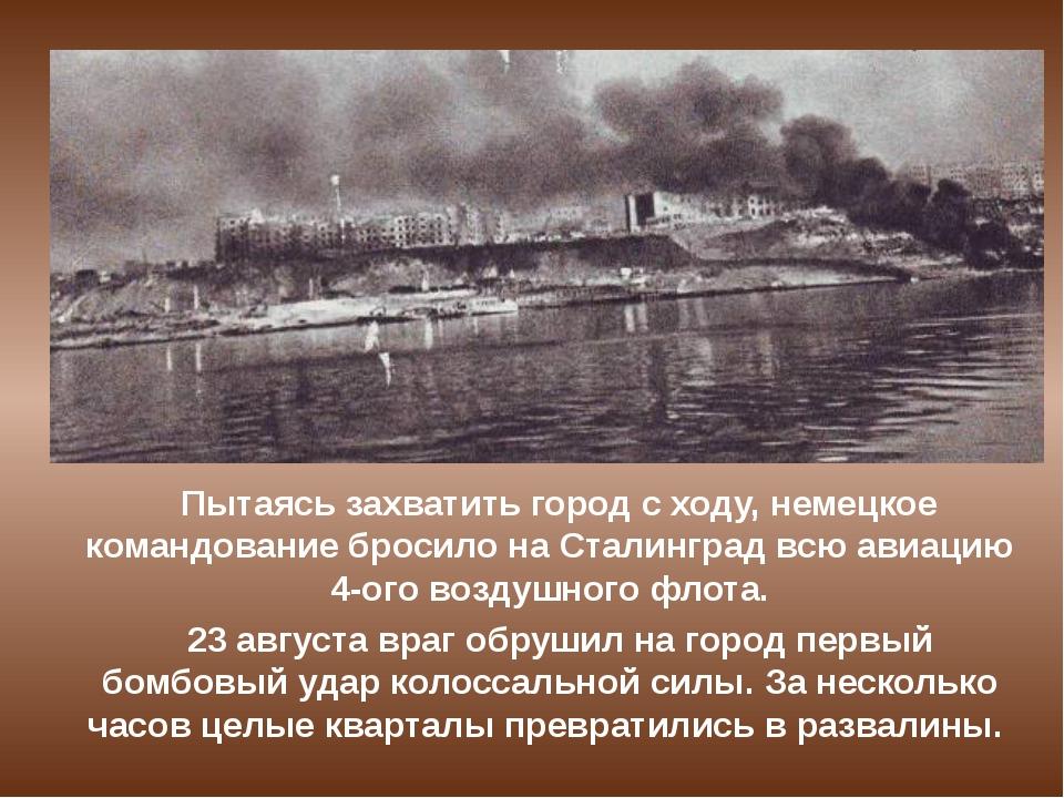 Пытаясь захватить город с ходу, немецкое командование бросило на Сталинград...