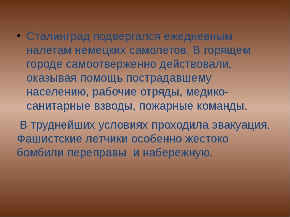 Сталинград подвергался ежедневным налетам немецких самолетов. В горящем город...