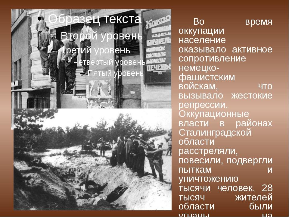 Во время оккупации население оказывало активное сопротивление немецко-фашис...