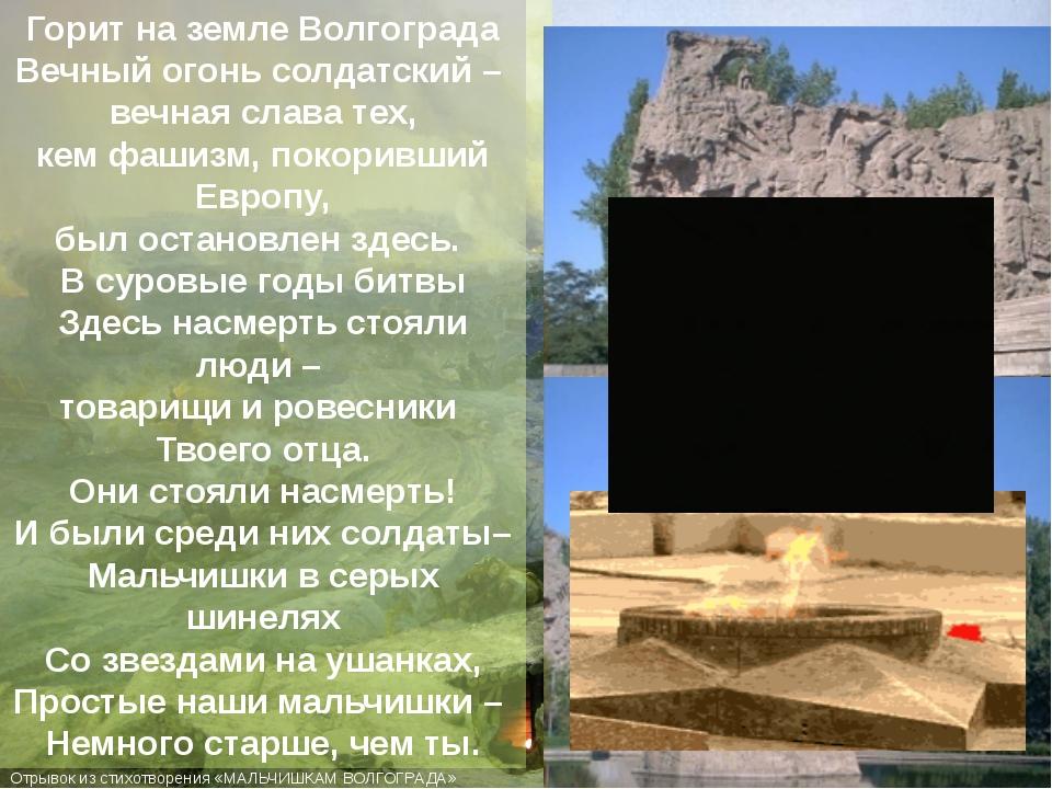 Горит на земле Волгограда Вечный огонь солдатский – вечная слава тех, кем фаш...