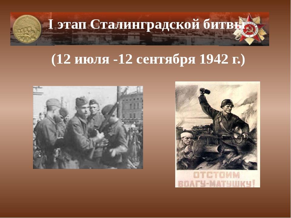 I этап Сталинградской битвы (12 июля -12 сентября 1942 г.)