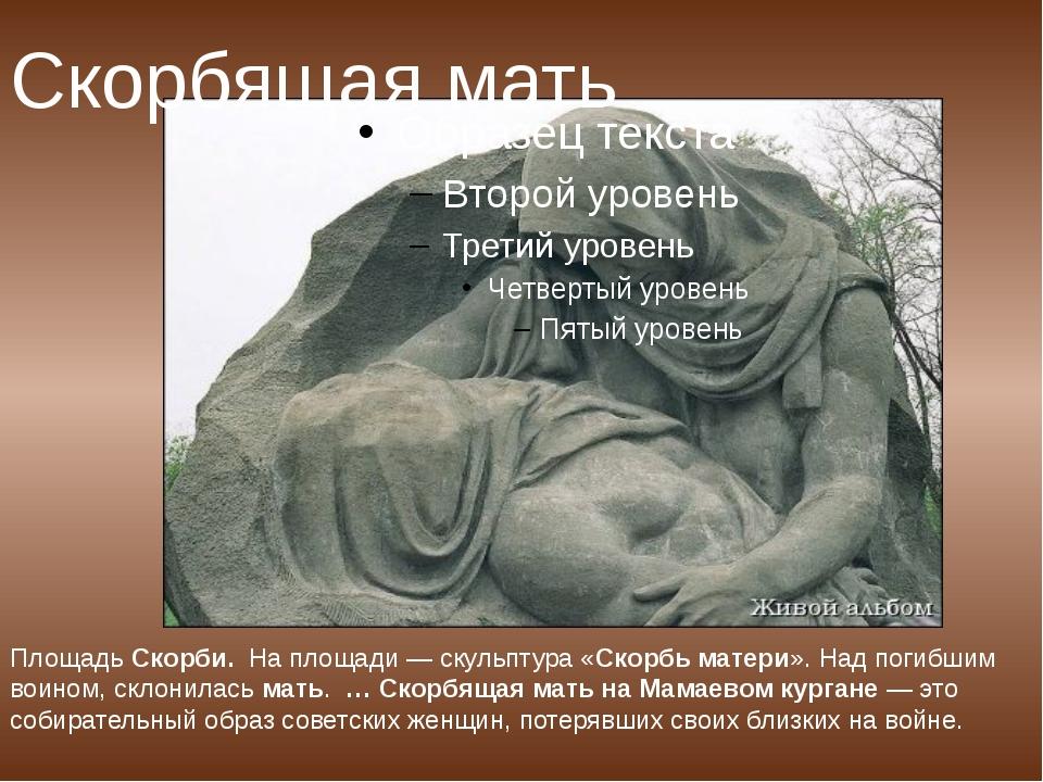 Скорбящая мать ПлощадьСкорби. На площади — скульптура «Скорбьматери». Над...