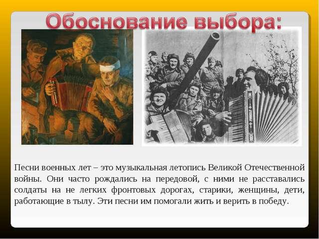 Песни военных лет – это музыкальная летопись Великой Отечественной войны. Они...