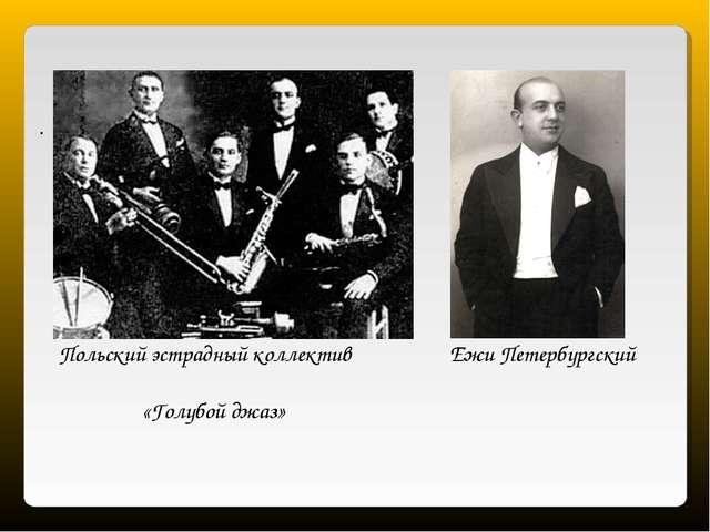 . Польский эстрадный коллектив Ежи Петербургский «Голубой джаз»