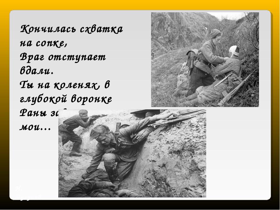 Н. Чугунов Кончилась схватка на сопке, Враг отступает вдали. Ты на коленях, в...