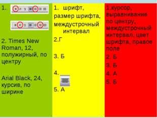 1. 2. Times New Roman, 12, полужирный, по центру Arial Black, 24, курсив, по