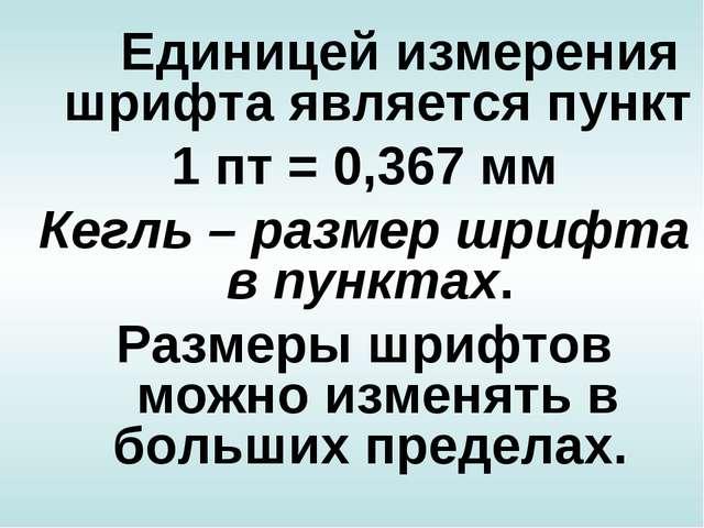 Единицей измерения шрифта является пункт 1 пт = 0,367 мм Кегль – размер шри...