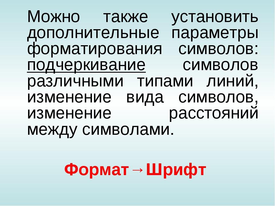 Можно также установить дополнительные параметры форматирования символов: под...