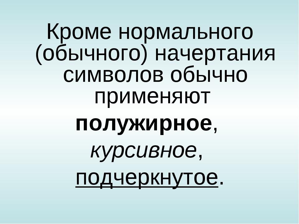 Кроме нормального (обычного) начертания символов обычно применяют полужирное,...