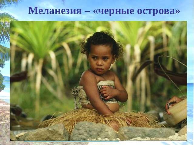 Папуасы Основное занятие-земледелие, охота и собирательство. Важную роль иг...