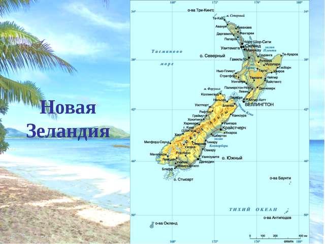 Маори – жители Новой Зеландии