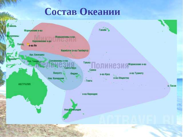 Географическое положение 1. Определите протяженность Океании: с севера на юг...