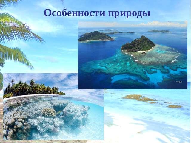 Особенности природы Гавайские острова (вулканические)