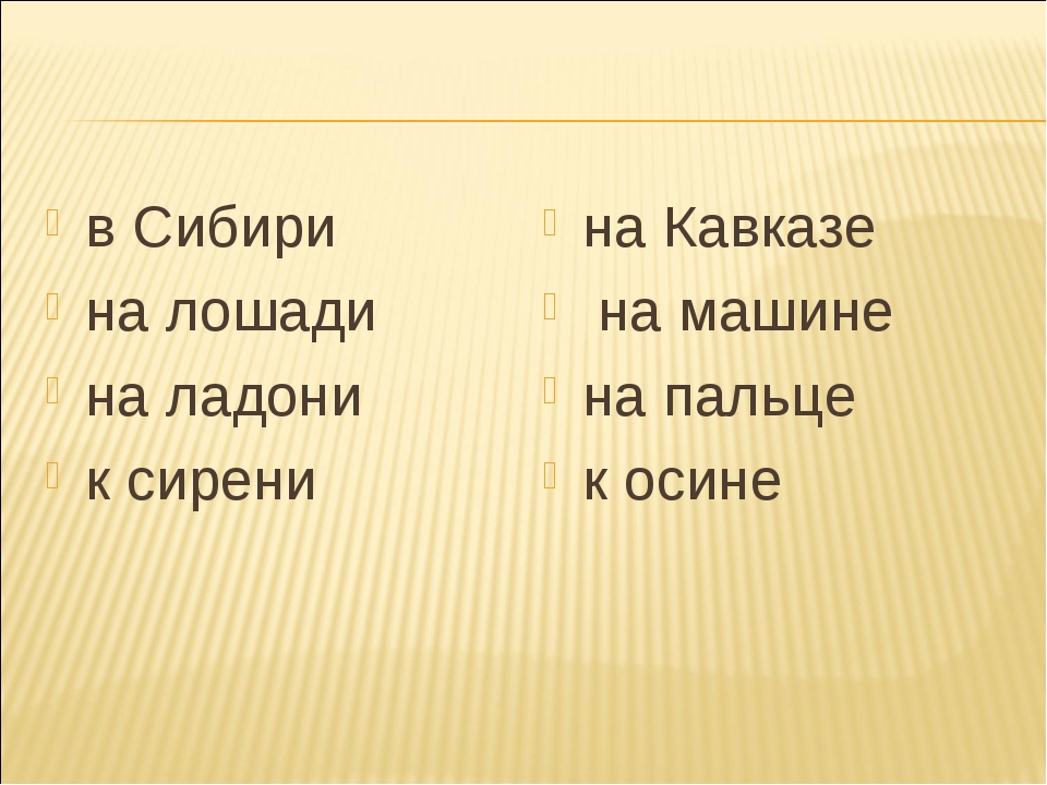 в Сибири на лошади на ладони к сирени на Кавказе на машине на пальце к осине