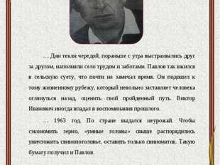 Павлов Виктор Иванович … Дни текли чередой, пораньше с утра выстраивались дру
