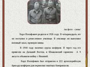 Молчанов Карл Иосифович /на фото - слева/ Карл Иосифович родился в 1926 году
